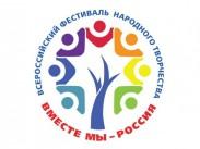 О проведении IV Всероссийского фестиваля народного творчества «Вместе мы - Россия»