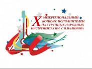 Конкурс имени Семёна Налимова отмечает юбилей