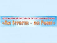 О Всероссийском фестивале патриотической песни «Мое Отечество – моя Россия!»