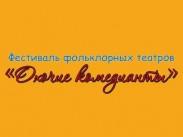 О проведении III Всероссийского фестиваля фольклорных театров «Охочие комедианты»