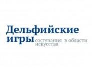 Победителей Дельфийских игр наградили в Приморье