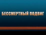 В Югре стартует конкурс поэтических произведений «Бессмертный подвиг», посвященный 75-летию Победы в Великой Отечественной войне