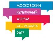 Московский культурный форум завершил свою работу