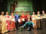 Подведены итоги Российской детской фольклорной Ассамблеи