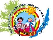 Российская детская фольклорная Ассамблея открывается в Великом Новгороде