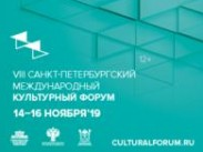 Директор ГРДНТ им. В.Д. Поленова Тамара Валентиновна Пуртова приняла участие в мероприятиях Санкт-Петербургского Международного культурного форума