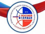 В Смоленске состоялся фестиваль «С Россией в сердце»