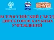 В Москве открылся Всероссийский съезд директоров клубных учреждений
