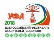 Всероссийский фестиваль сэсэнов (сказителей) состоялся в Уфе