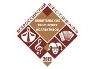 СМИ о зональных этапах Всероссийского фестиваля-конкурса любительских творческих коллективов