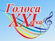 О проведении IX Всероссийского конкурса исполнителей эстрадной песни «Голоса XXI века»
