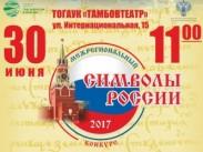 Межрегиональный конкурс театрализованных сцен из клубных мероприятий патриотической направленности «Символы России» пройдет в Тамбове