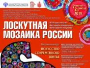 Всероссийский фестиваль декоративного искусства «Лоскутная мозаика России» проходит в Иваново