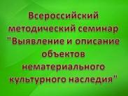 Всероссийский методический семинар