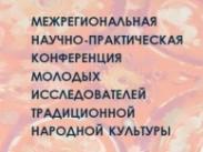 Научно-практическая конференция молодых исследователей пройдет в Москве 24-25 мая