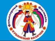XX Всероссийский фестиваль фольклорных коллективов «Кубанский казачок» состоялся в Сочи