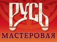 О проведении Всероссийского конкурса народных мастеров «Русь мастеровая»
