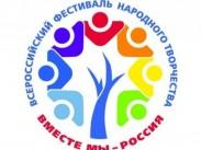 Участники заключительных мероприятий Всероссийского фестиваля народного творчества «ВМЕСТЕ МЫ – РОССИЯ»