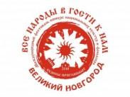 Международный фестиваль-конкурс национальных культур и фольклора «Все народы в гости к нам» состоится в Великом Новгороде