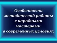 В Санкт-Петербурге пройдут курсы повышения квалификации для специалистов (методистов) декоративно-прикладного направления