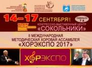 II Международная методическая хоровая ассамблея