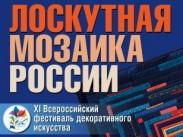 Заключительные мероприятия фестиваля «ЛОСКУТНАЯ МОЗАИКА РОССИИ»