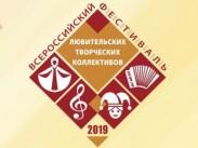 В Томске подвели итоги заключительного зонального этапа Всероссийского фестиваля-конкурса любительских творческих коллективов