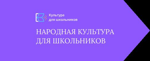 http://rusfolk.ru/images/5fff0455343bd.png